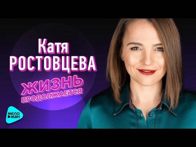 Катя Ростовцева - Жизнь продолжается (Альбом 2017)