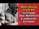 Гид по сведению металла 4 получаем звук Behemoth