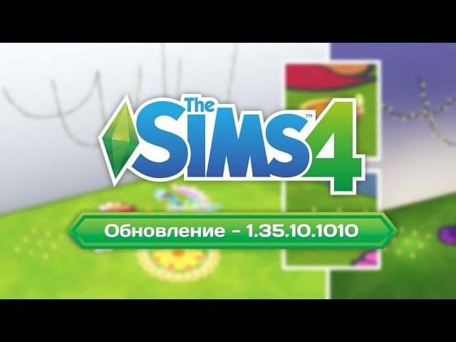 The Sims 4   Обновление - 1.35.10.1010
