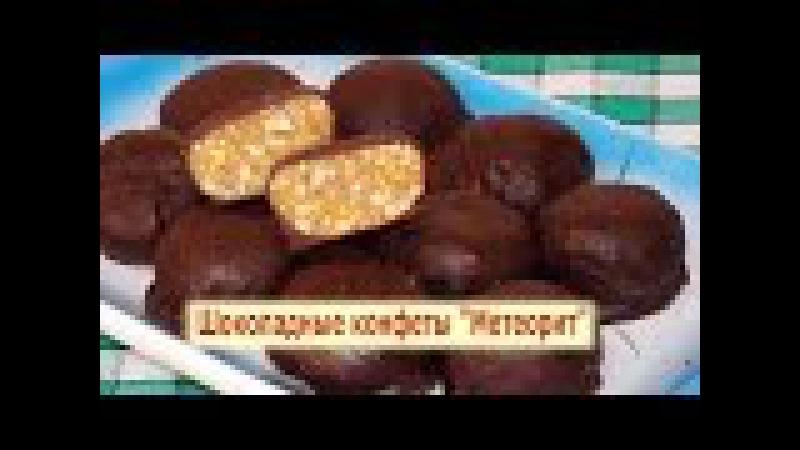 Шоколадные конфеты Метеорит Рецепт вкусных домашних конфет