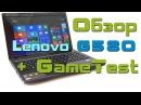 Обзор ноутбука Lenovo G580 gametest