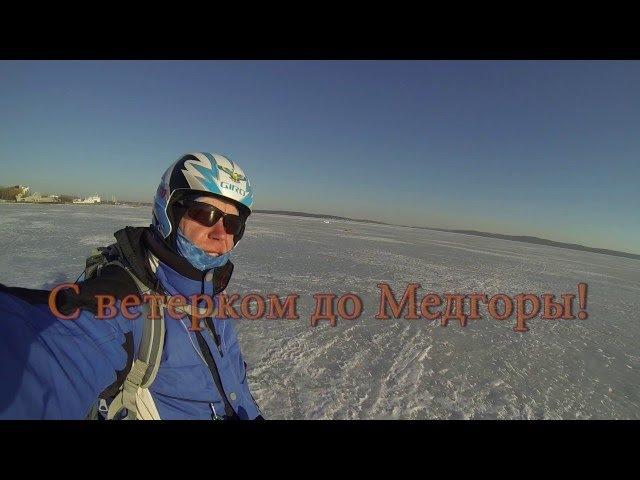 Кайтовое путешествие по Онежскому озеру. С ветерком до Медгоры!