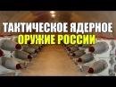 30 000 ЯДЕРНЫХ ЗАРЯДОВ В БУНКЕРАХ КРЕМЛЯ секретное оружие россии тактическое ядерное бомбы сирия