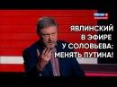 Менять Путина: Григорий Явлинский в программе Вечер с Владимиром Соловьевым