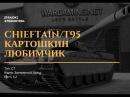 Chieftain/T95 Картошкин любимчик