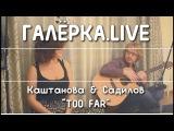 Таня Каштанова и Саша Садилов -