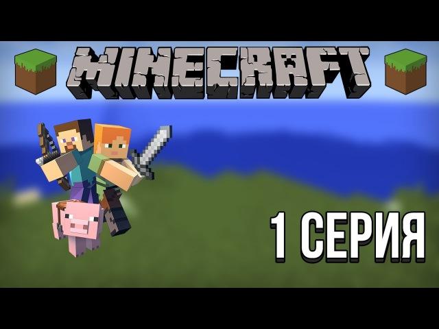 ● Играем вместе с Dorreo в Minecraft [ 1 Серия - 1080p/60 ] ●