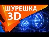 Круглые 3D шурешки как в фильме