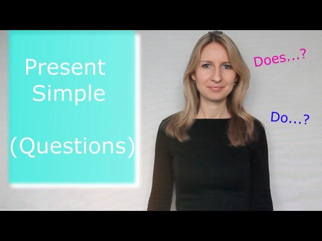 Present Simple. Part 2. Questions/ Настоящее простое время. Часть 2. Вопросы.