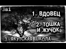 СТРАШНЫЕ ИСТОРИИ 3в1 1 ВДОВЕЦ 2 ТОШКА И ЖУЧОК 3 ЯКУТСКАЯ ШКОЛА