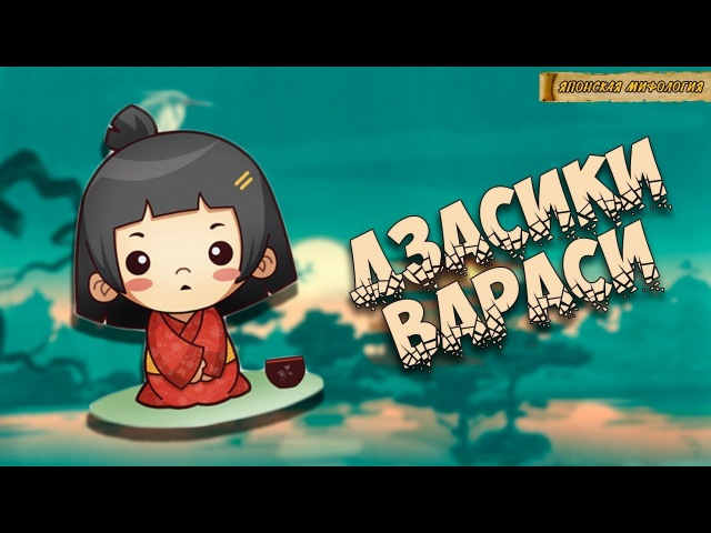 Японская мифология Дзасики вараси