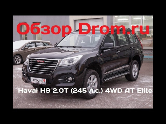 Haval H9 2017 2.0T (245 л.с.) 4WD AT Elite - видеообзор