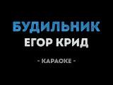 Егор Крид - Будильник (Караоке)