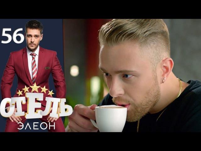 Отель Элеон - Серия 14 сезон 3 (56 серия) - комедийный сериал HD