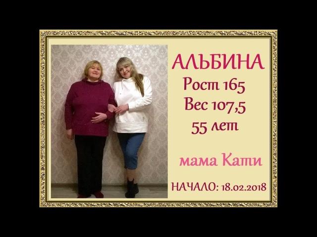 Альбина 55 лет Рост 165 Вес 107,5 Начало 18 февраля 2018 Мама Кати