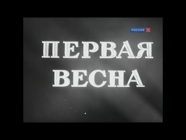 Первая весна. Освоение Целины. Док. фильм СССР. 1954г.