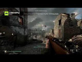 Поиск сувениров в COD: WWII на GeForce GTX