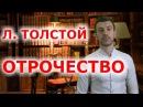 ОТРОЧЕСТВО Лев Толстой