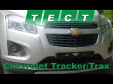 Тест драйв Chevrolet TrackerTrax канал турбо