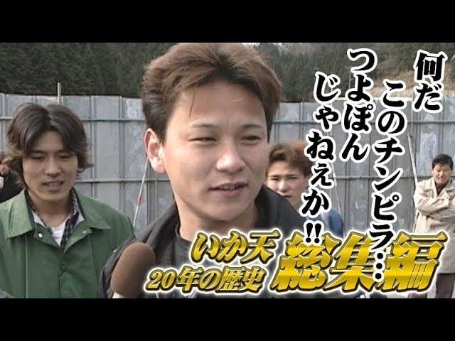 Drift Tengoku VOL.50 — いか天20年の歴史総集編! Part 6.