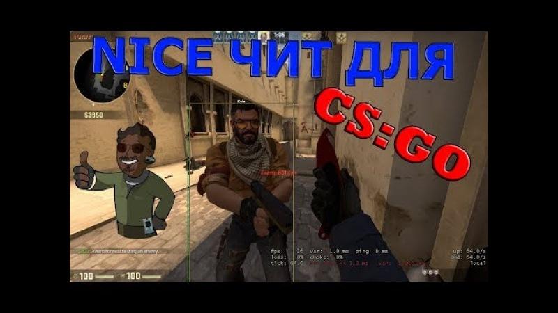 [CS:GO] WallHack * Aim * ESP * Trigger * Яндекс Диск Установка