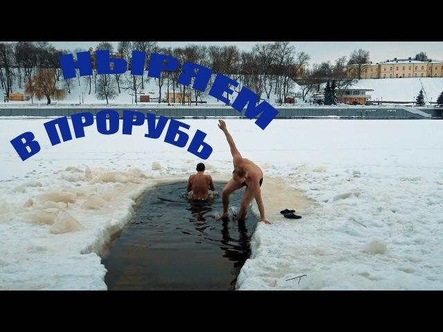Купание в проруби зимой Плавание зимой окунание в полынье Приглашение в клуб моржей Гомель