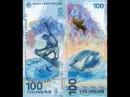 Банкнота 100 рублей 2014 года. Сочи. Цена. Стоимость.