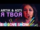 Artik Asti Я твоя Big Love Show 2017