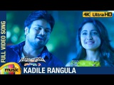 Gunturodu Movie Video Songs | Kadile Rangula Full Video Song 4K | Manchu Manoj | Pragya Jaiswal