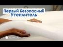 УТЕПЛИТЕЛЬ ШЕЛТЕР ГАЛАКТИКА кровельные материалы г Арзамас