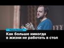 Как больше никогда в жизни не работать в стол Максим Ильяхов Prosmotr