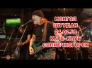 Монгол Шуудан 24.02.2018 Каре-Клуб Солнечногорск