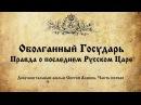 Оболганный Государь. Правда о последнем русском царе ч. 1