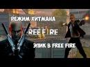 Режим Хитмана Эпик в Free Fire
