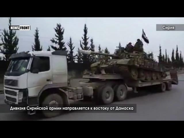 Новая боевая дивизия Сирийской армии направляется к востоку от Дамаска