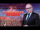 День космических историй с Игорем Прокопенко. 07.05.201. Солнечная бездна.