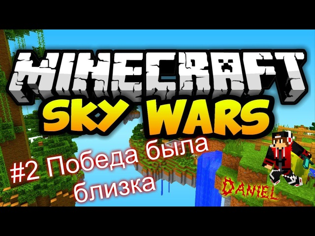 Skywars