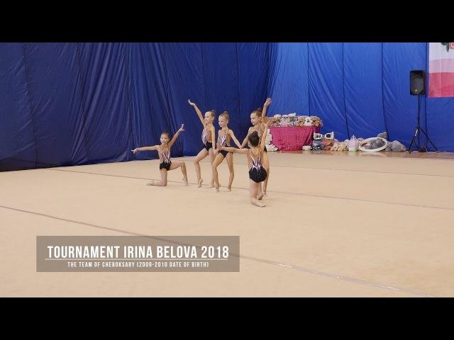 Rhythmic Gymnastics Tournament Belova Irina 2018/team Cheboksary 2009-2010