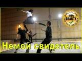 """Замечательный фильм """"Немой свидетель"""" HD"""