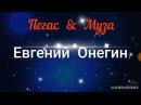Матерный Евгений Онегин /Исправленный вариант