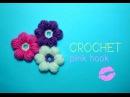 ✿ ✿✿Цветы крючком для начинающих 1 Crochet flowers