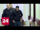 Арестован второй подозреваемый в нападении на полицейских в Кимрах - Россия 24
