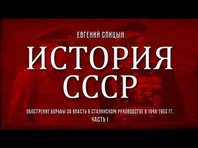 Евгений Спицын История СССР № 112 Обострение борьбы за власть в сталинском рук