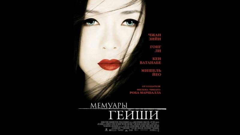 «Мемуары гейши» (Memoirs of a Geisha, 2005)