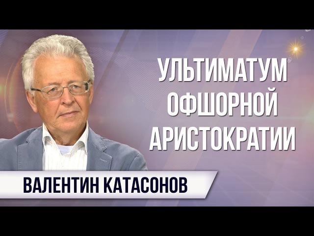 Что стоит за задержанием Сулеймана Керимова :: Валентин Катасонов