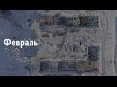 Римского-Корсакова 11 Ход строительства. Февраль ГК «ПИК»