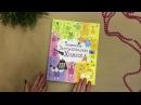 Книга с секретами Занимательная химия