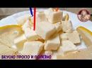 Домашний Сыр ФЕТА без закваски и ферментов Сыр Дома на Раз Два
