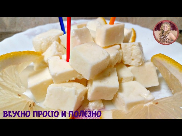Домашний Сыр ФЕТА без закваски и ферментов. Сыр Дома на Раз Два