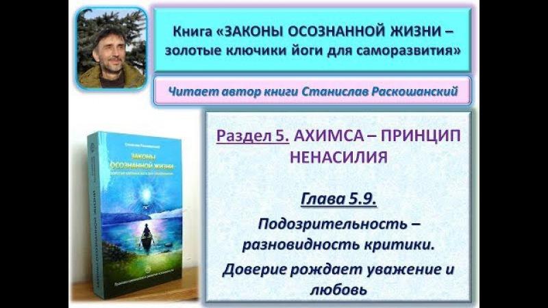 Книга ЗАКОНЫ ОСОЗНАННОЙ ЖИЗНИ. Глава 5.9. Читает автор книги - Станислав Раскошан...